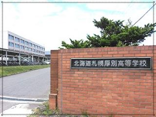 松浦航大,出身校,札幌厚別高等学校,画像