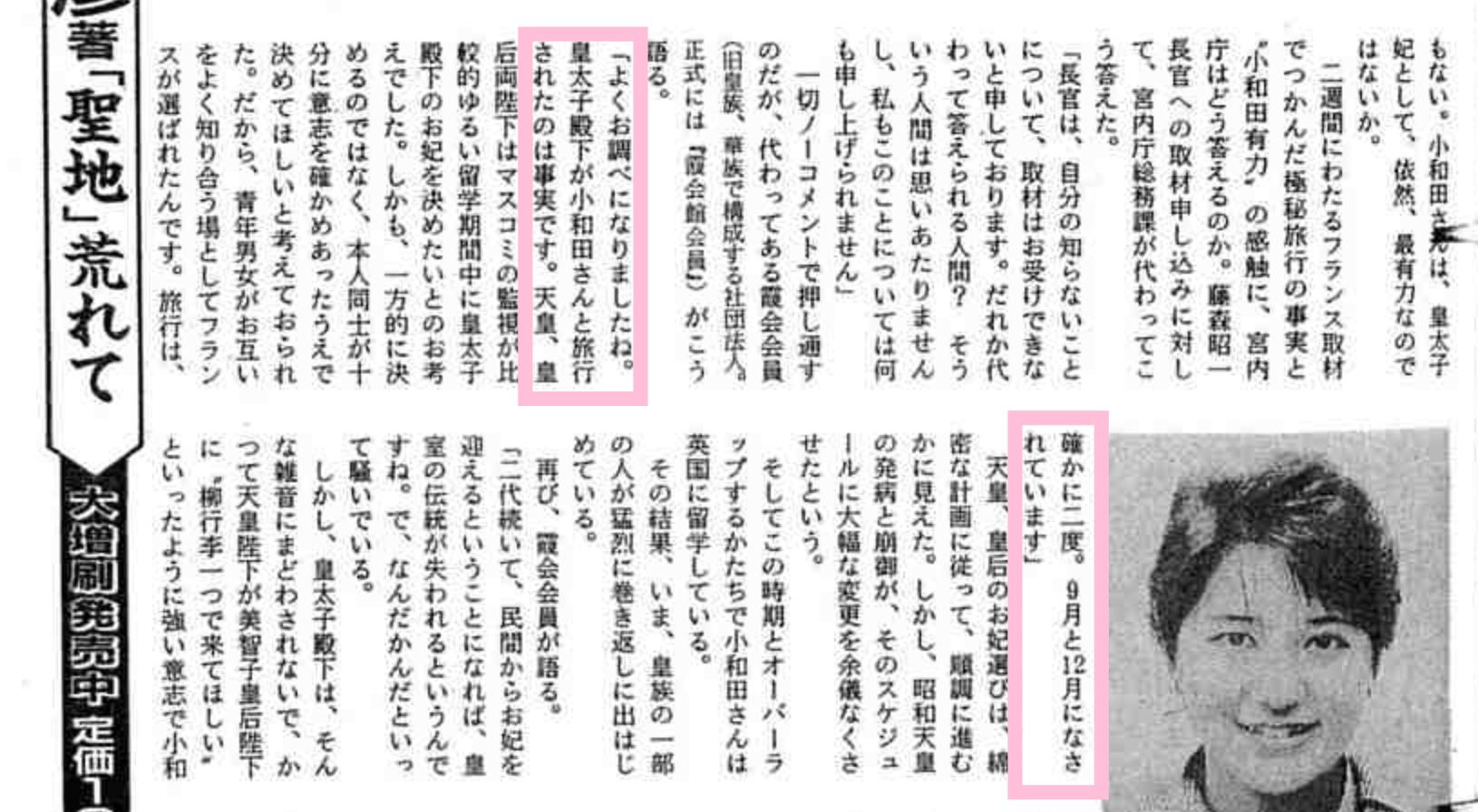 雅子さま,週刊誌,画像