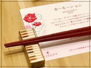土屋太鳳の母親へのプレゼント