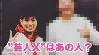 入江軍団の芸人Xの画像