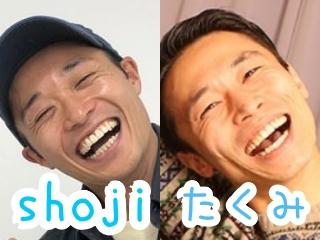 s**t kingz(シットキングス)shojiとカミナリ石田たくみのそっくり顔画像