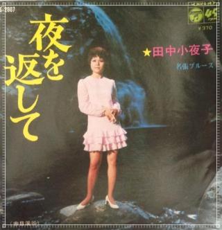葛城ユキの若い頃,田中小夜子時代の画像