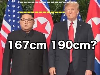 金正恩とトランプ大統領身長比較画像