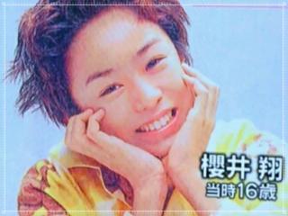 櫻井翔の16歳デビュー前ジャニーズJr.時代の画像