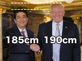 安倍晋三とトランプ大統領の身長比較画像
