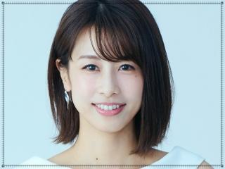 加藤綾子の顔画像