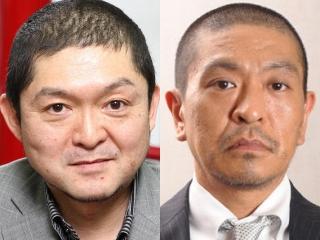 松本人志と兄・松本隆博の顔画像