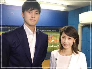 大谷翔平と加藤綾子のツーショット画像