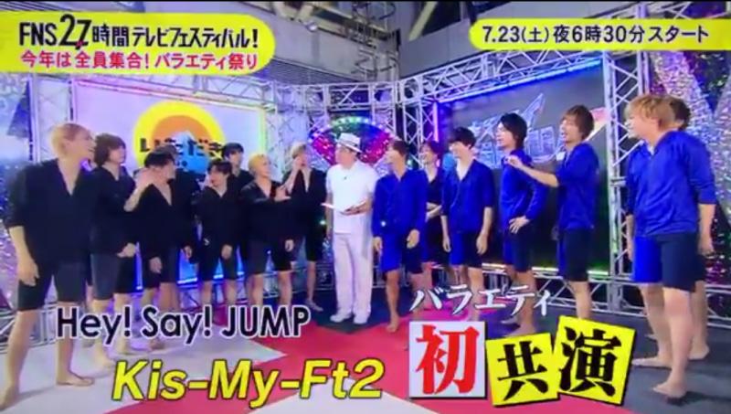 キスマイとHey!Say!JUMPの共演画像,27時間テレビ