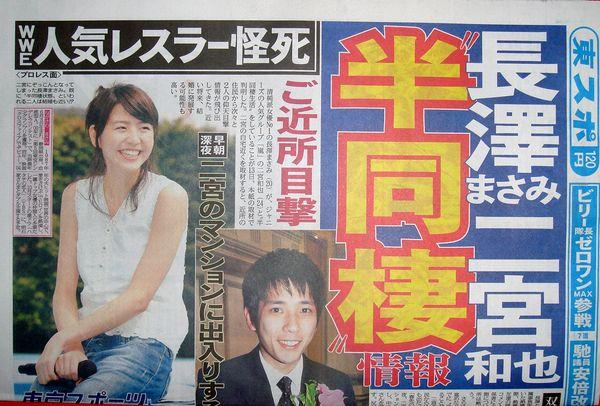 二宮和也と長澤まさみの交際報道