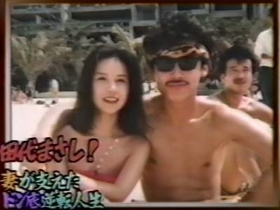 田代まさしと嫁の若い頃画像