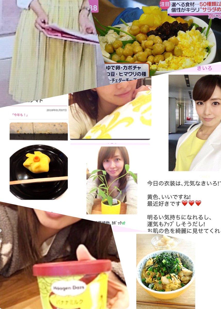 伊藤綾子の黄色匂わせ行動画像