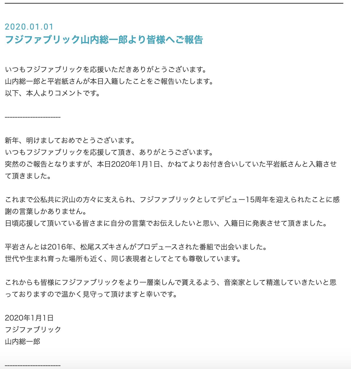 山内総一郎の結婚報告コメント全文