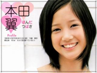 本田翼のデビュー当時画像,13歳中学生モデル