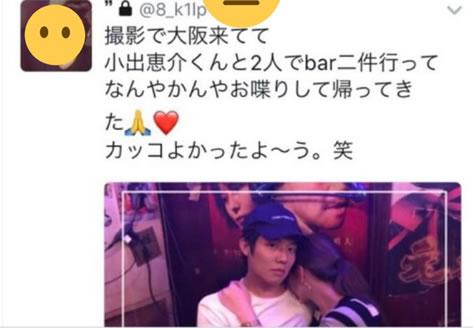 江原穂紀のTwitter画像,小出恵介フライデー