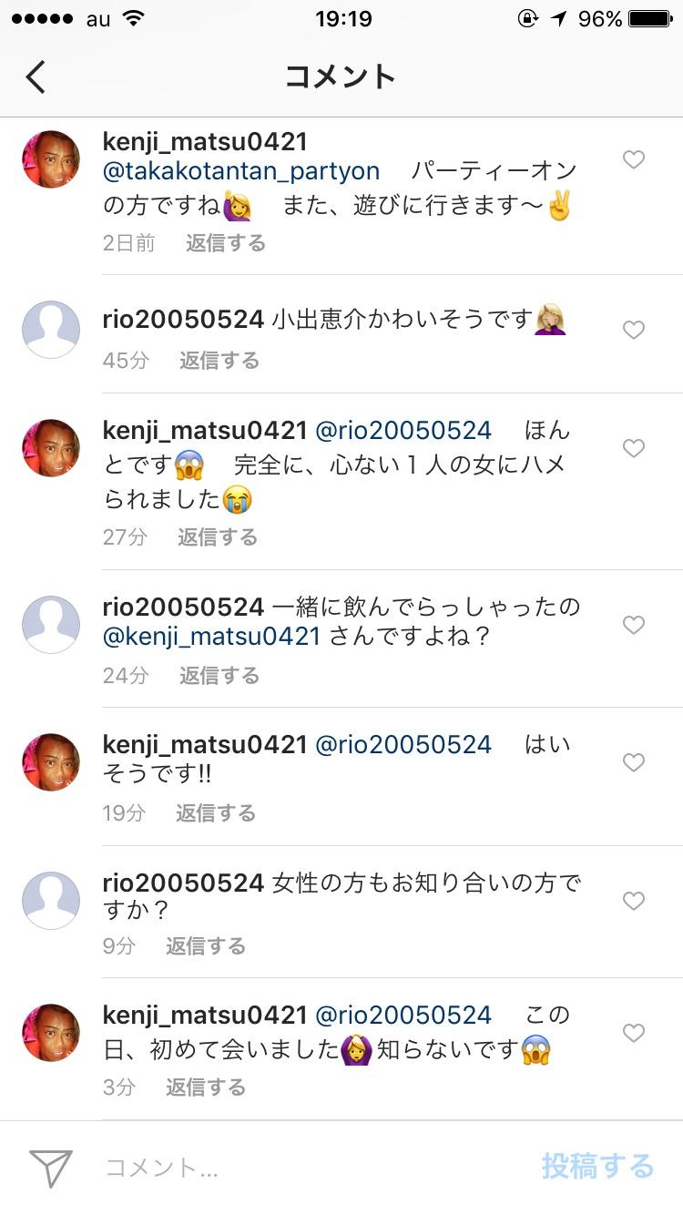 セラミック松村黒幕画像,小出恵介ハニートラップ