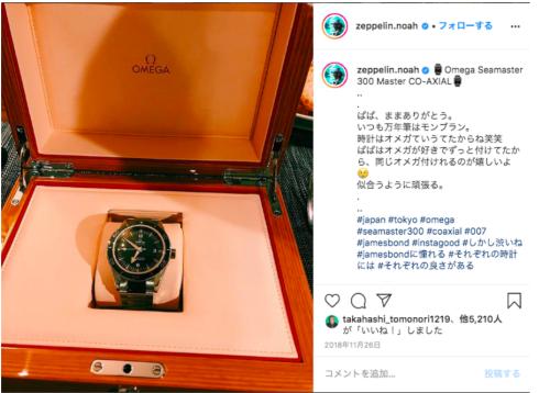 石倉ノアの腕時計画像,インスタ