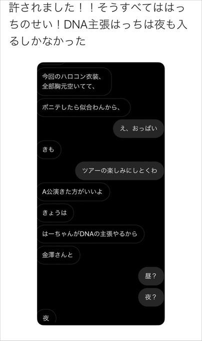 太田遥香の繋がり画像