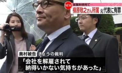 槇原敬之の彼氏奥村秀一の画像,金ちゃん,金太郎