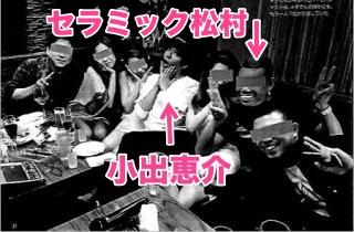 セラミック松村と小出恵介の画像