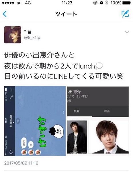 江原穂紀と友人LINE画像,小出恵介ハニートラップ