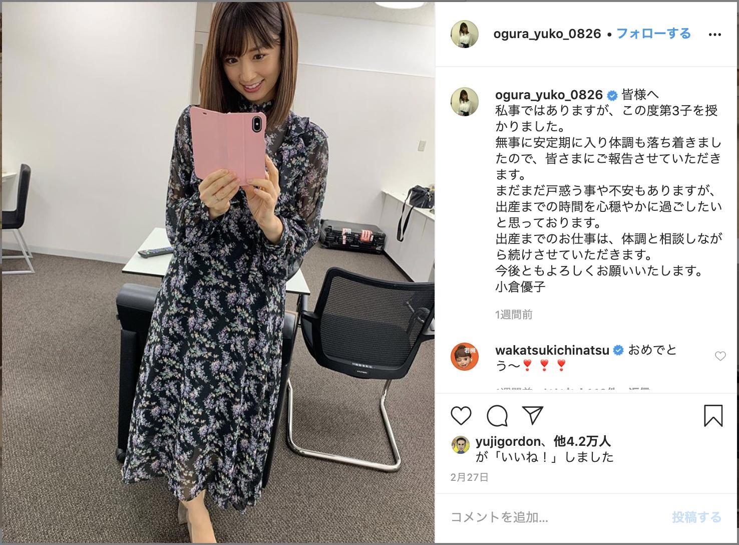 小倉優子第3子妊娠インスタ画像