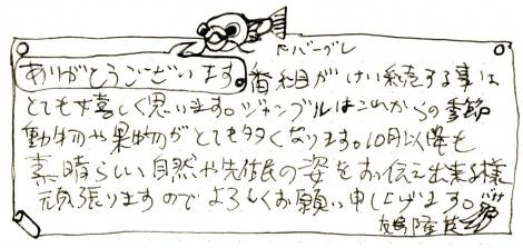 ナスDの字,直筆画像