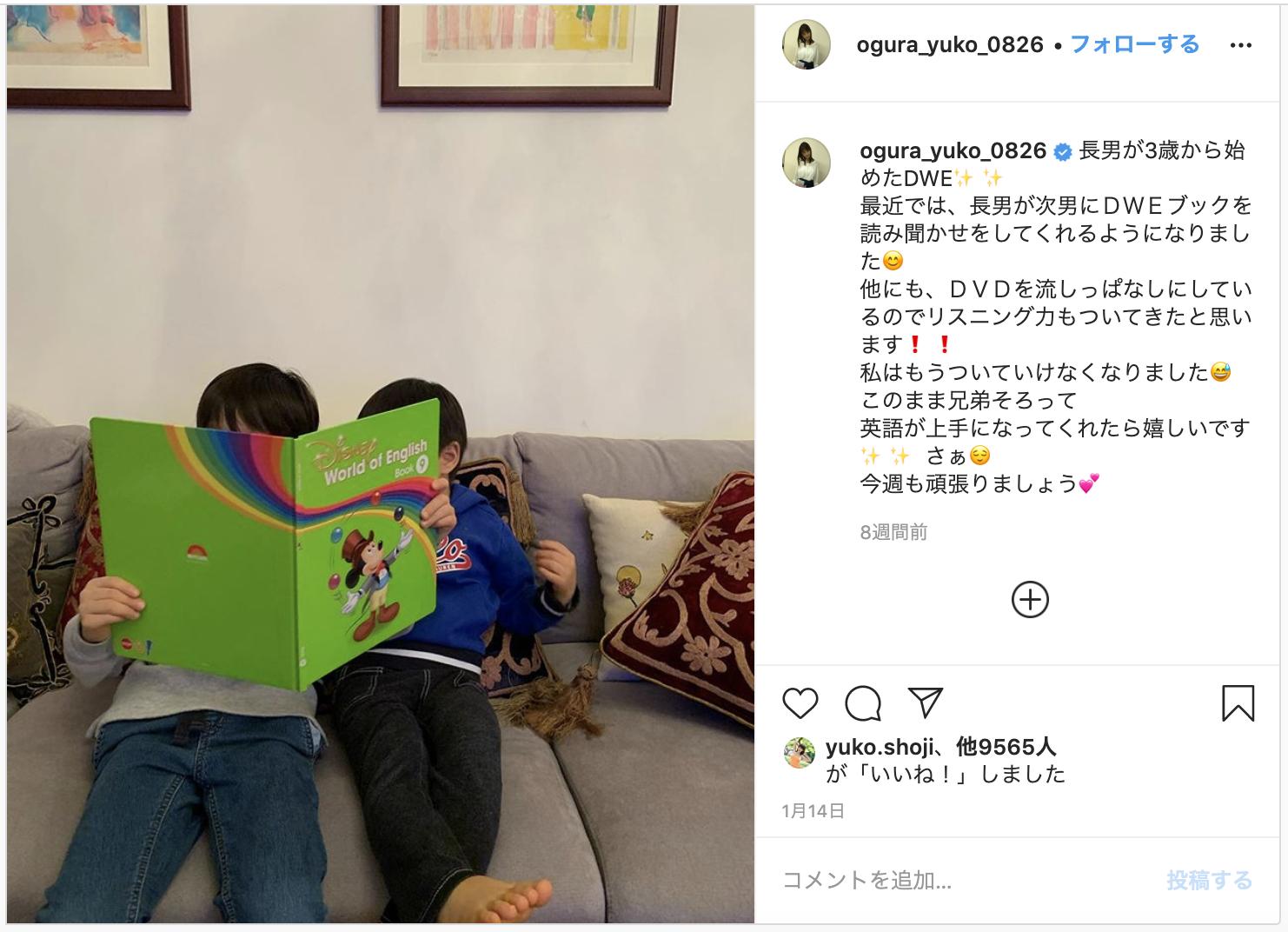 小倉優子の子供,英語画像