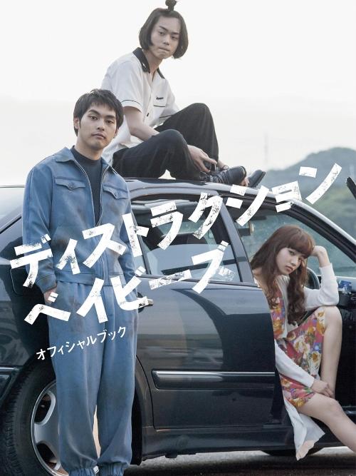 菅田将暉と小松菜奈の共演映画画像,ディストラクションベイビーズ