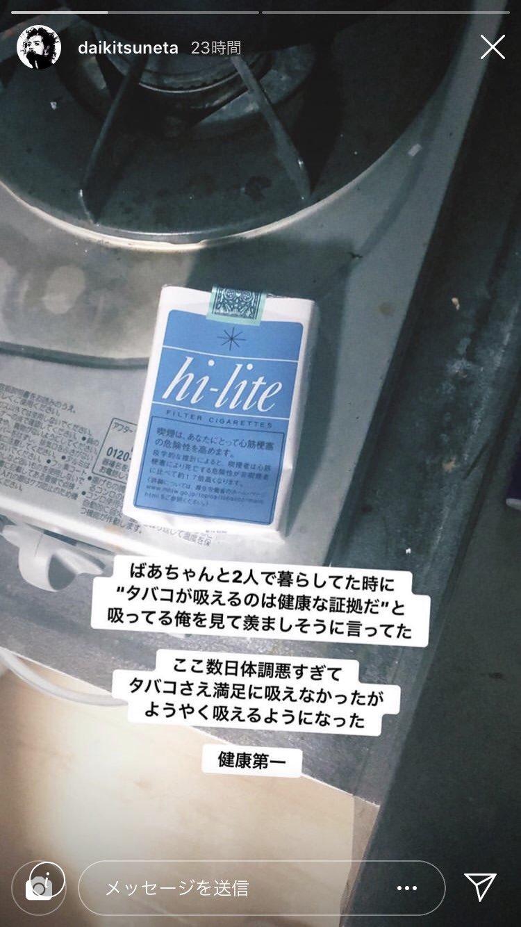 常田大希,インスタストーリー画像