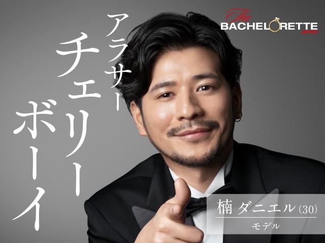 楠ダニエル,バチェロレッテジャパン画像