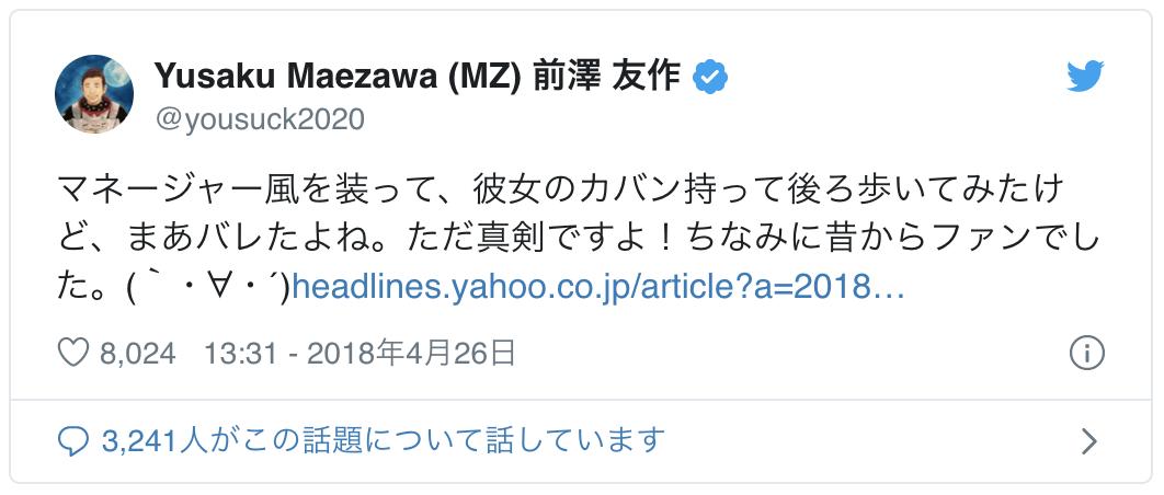 前澤友作Twitter画像,交際宣言