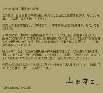 山田孝之の隠し子コメント画像