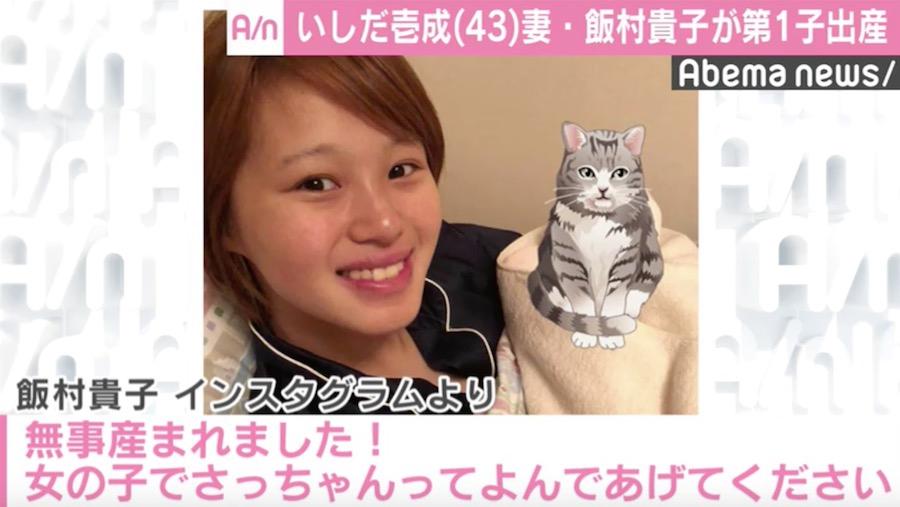 いしだ壱成と飯村貴子の子供画像,娘のさっちゃん