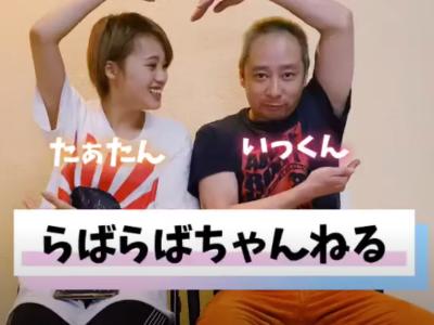 いしだ壱成と飯村貴子の現在画像