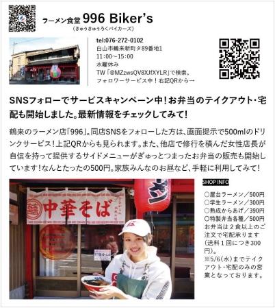 いしだ壱成と飯村貴子の現在画像,石川県,ラーメン屋