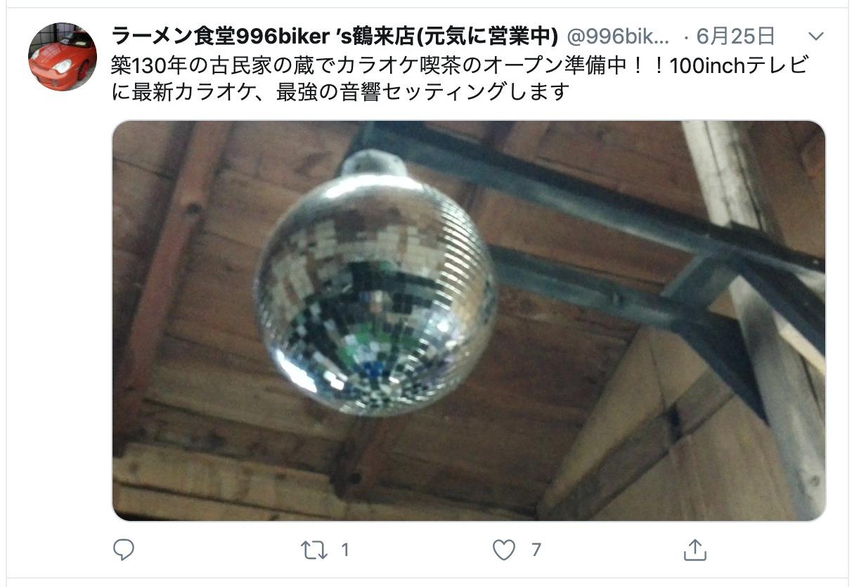 いしだ壱成と飯村貴子の現在画像,石川県,ラーメン屋,シェアハウス