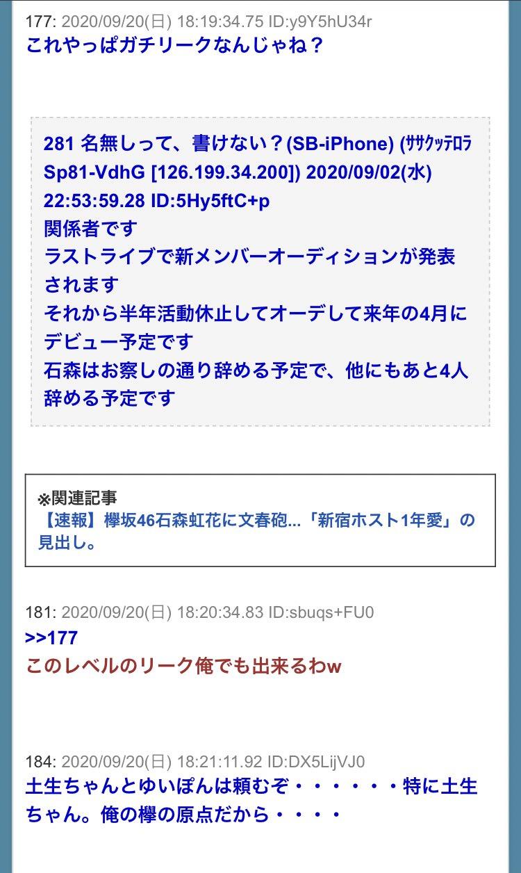 櫻坂46オーデ,脱退リーク画像