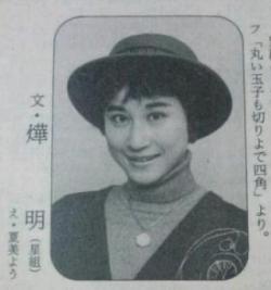 マリウス葉の母親・燁明の顔画像, 宝塚時代