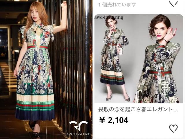 G&Rのドレスパクリ疑惑画像,アリエクスプレス
